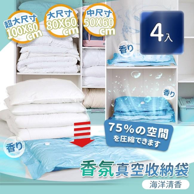 【家適帝】超值12件-頂級加厚香氛真空壓縮袋 4組 (海洋香)