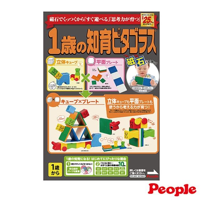 日本People-1歲的益智磁性積木組合 1Y+