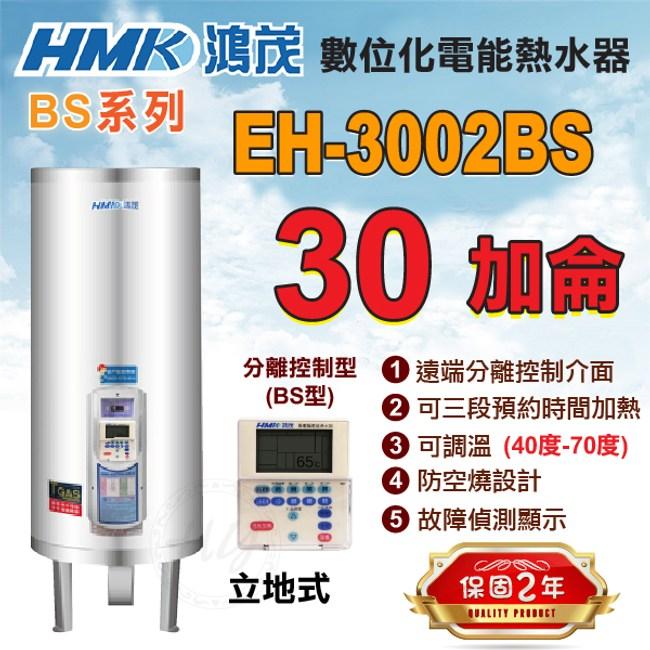 鴻茂《分離控制型 BS系列》電熱水器30加侖EH-3002BS 立地式
