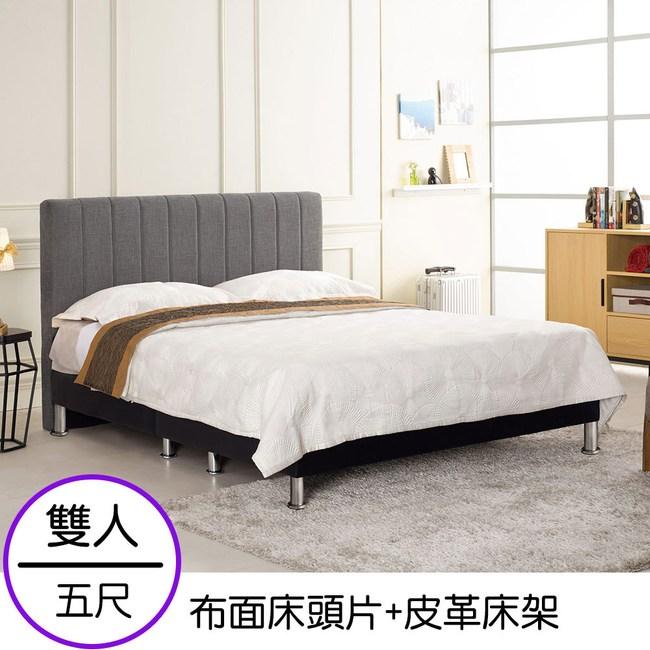 Homelike 佳娜布面皮革床組-雙人5尺