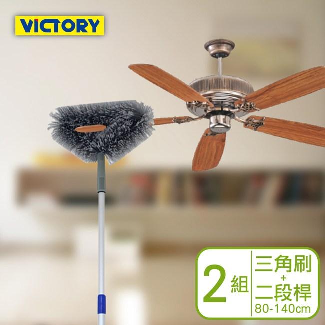 【VICTORY】高處天花板吊扇除塵清潔組合-二段鋁桿+三角刷(2組)