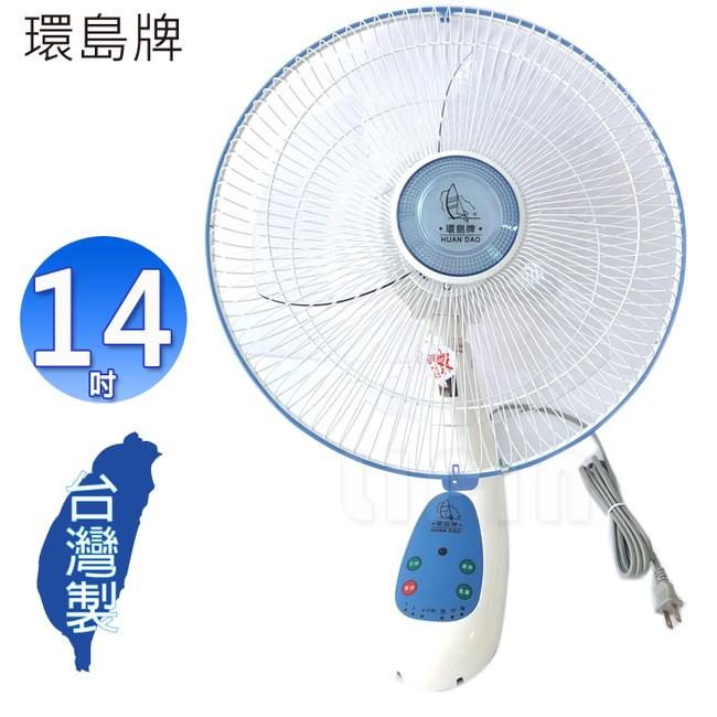 環島牌 14吋35公分遙控壁掛扇 HD-140R~台灣製
