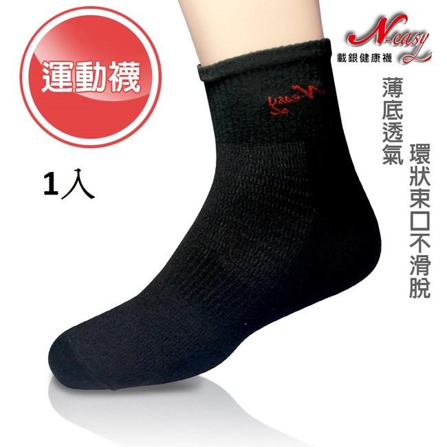 【N-easy載銀健康襪】運動襪 除臭襪