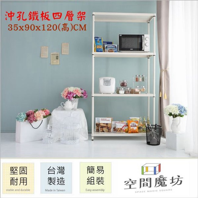【空間魔坊】35x90x120高cm 烤漆白 沖孔鐵板四層架 烤漆層架