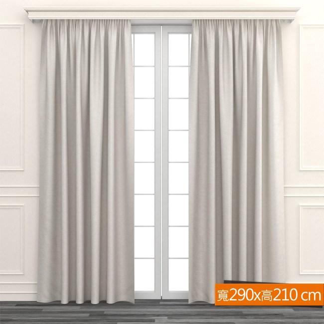 特力屋 防焰全遮光窗簾 寬290x高210cm 米色