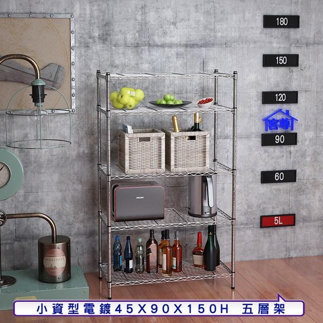 【客尊屋】小資型45X90X150Hcm 電鍍五層架