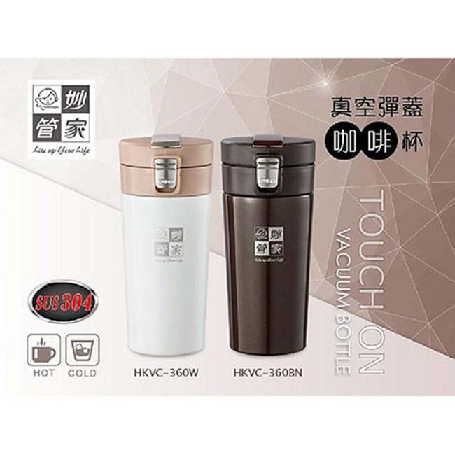 妙管家真空彈蓋真空咖啡杯 360ml HKVC-360