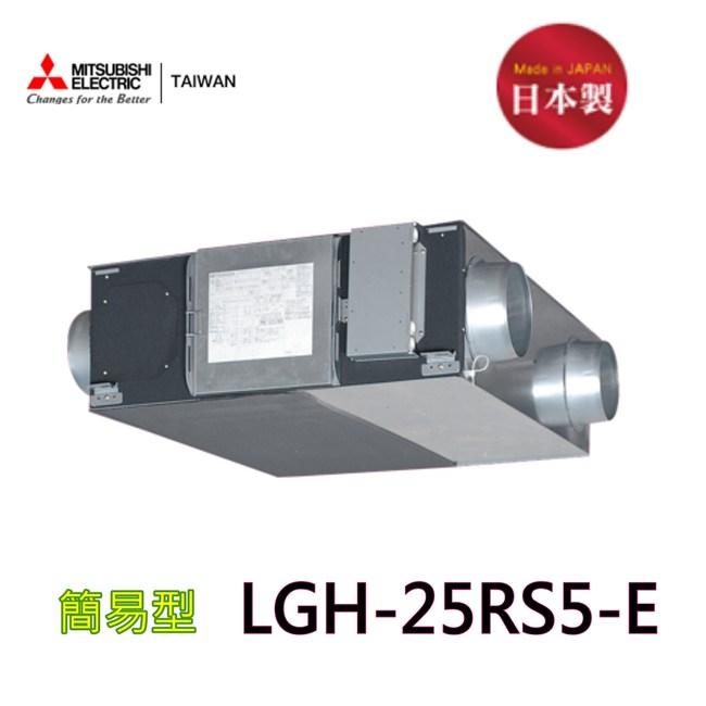 【三菱】LGH-25RS5-E 全熱交換器(220V-適合30-50坪)