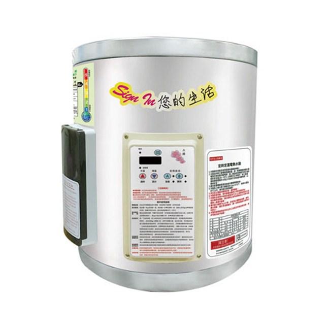 三櫻儲熱型電熱水器8G 能源分級 SH08BAQ4