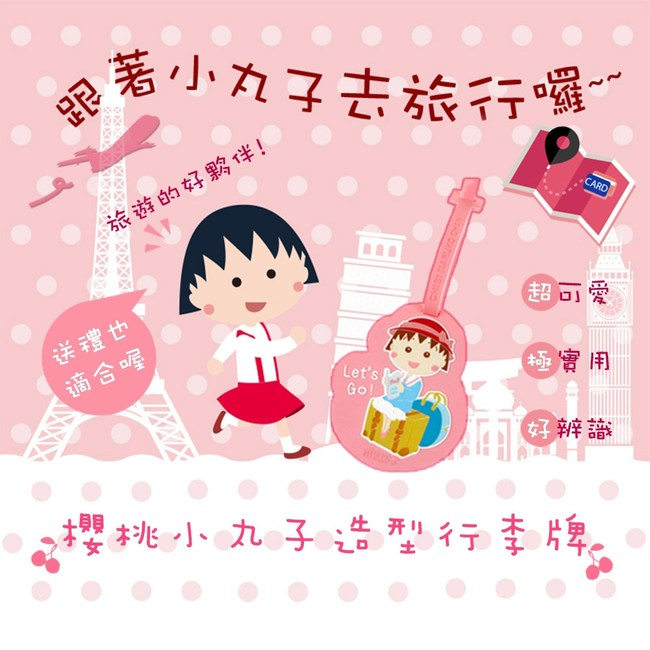 【Xebe 集比】小丸子造型行李牌(正版授權)小丸子