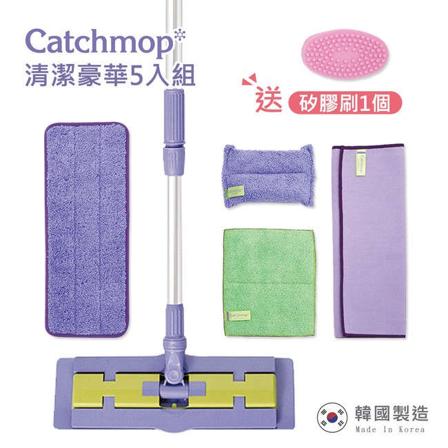 【Catchmop】清潔豪華5入組(贈矽膠刷)拖把組+廚房用抹布+玻璃用抹布+海棉