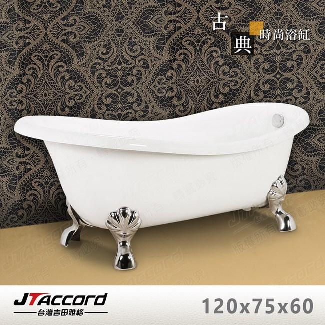 【台灣吉田】820-120 古典造型貴妃獨立浴缸