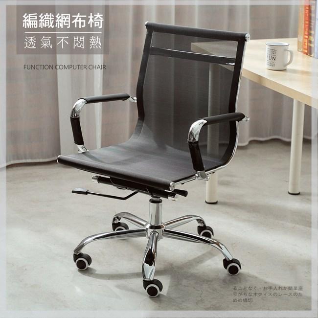 【STYLE 格調】特級全網高透氣低背主管辦公椅洽談椅(金屬耐重椅腳)單一