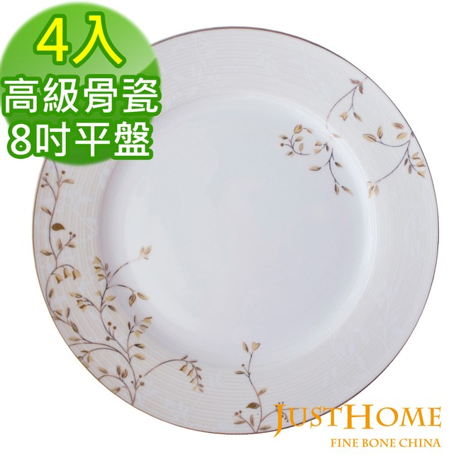 Just Home香榭高級骨瓷8吋餐盤4件組