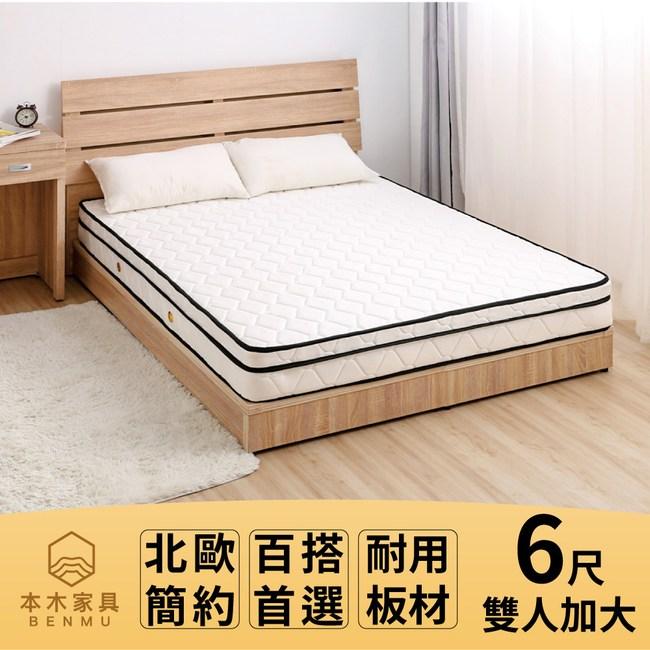 【本木】奧托 日式簡約房間二件組-雙人加大6尺 床片+床底梧桐