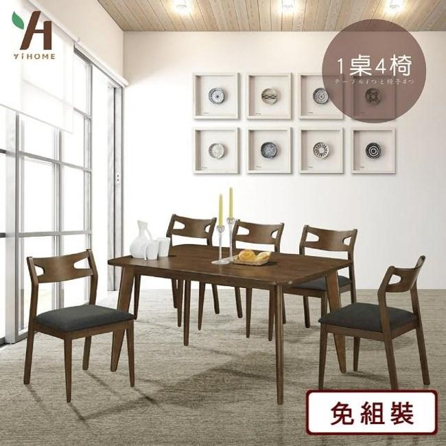 【伊本家居】伯頓 實木餐桌椅 寬135cm(一桌四椅)