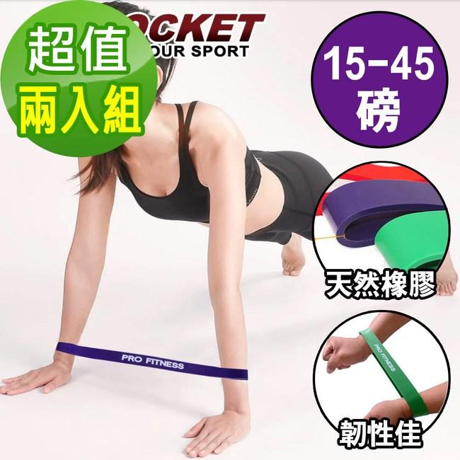 【AD-ROCKET】PRO FITNESS橡膠彈力帶(紫)超值兩入組