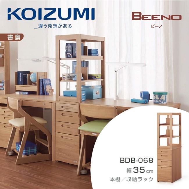 【KOIZUMI】BEENO四抽開放書櫃BDB-068