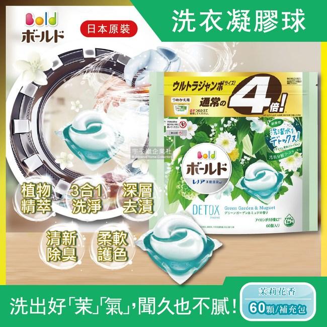 【日本P&G Ariel/Bold】第五代3D立體4倍洗衣膠球60顆茉莉花香(60顆/包)