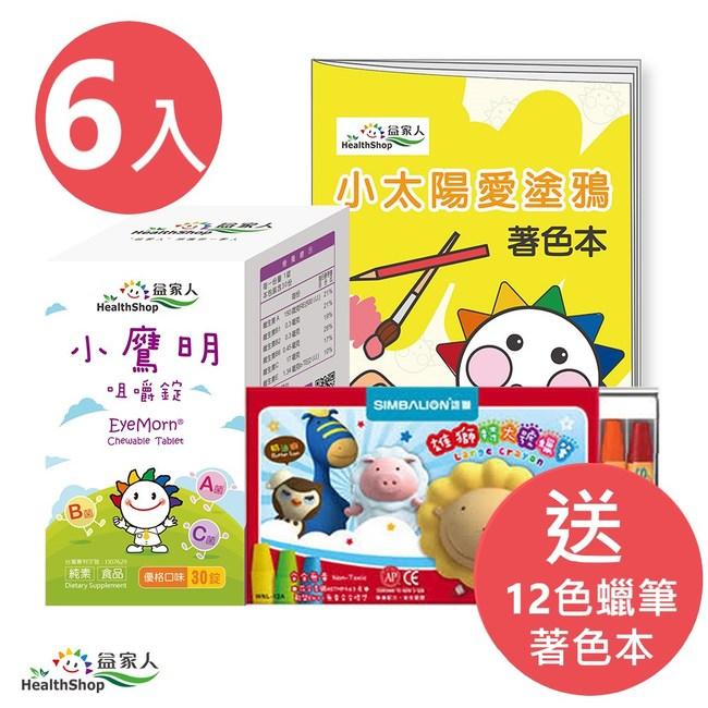 益家人 小鷹明兒童山桑子蝦紅素咀嚼錠(30錠/盒)(6入組)