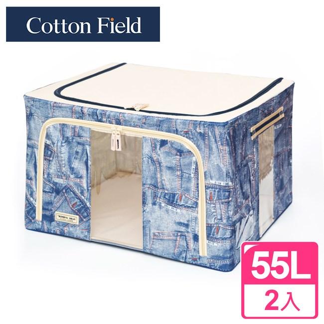 棉花田【牛仔】防塵摺疊收納箱-55公升(二件組)55L