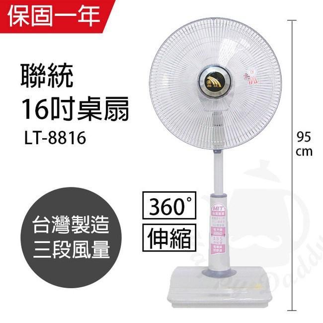 【聯統】MIT台灣製造 16吋3D擺頭升降電風扇LT-8816