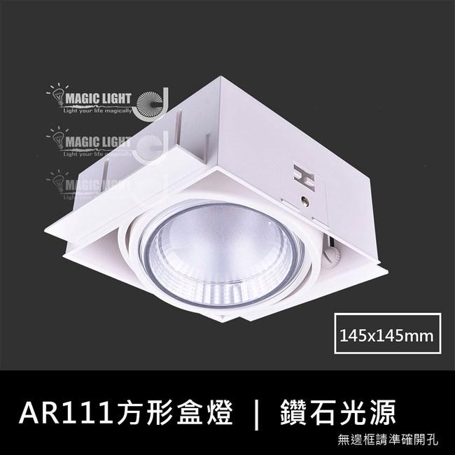 【光的魔法師 】白色AR111方形無邊框盒燈 單燈/含散光大角度燈泡全電壓-白光