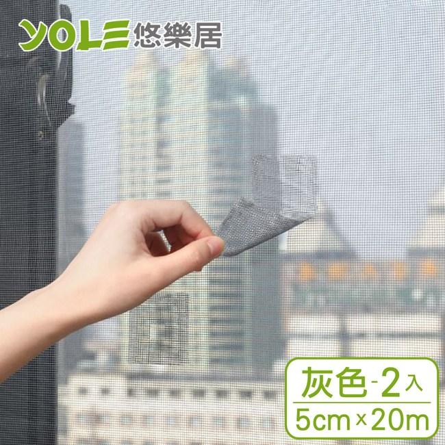 【YOLE悠樂居】紗窗網門窗防蚊防蟲自黏修補貼膠帶5cm*2m(2捲)