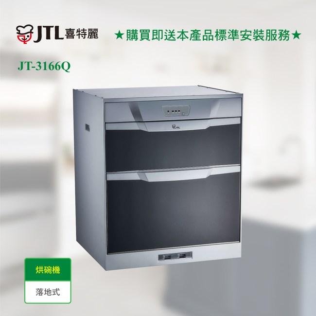 【喜特麗】JT-3166Q落地式臭氧型LED面板烘碗機60cm