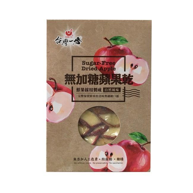 台灣一番無加糖蘋果乾110克