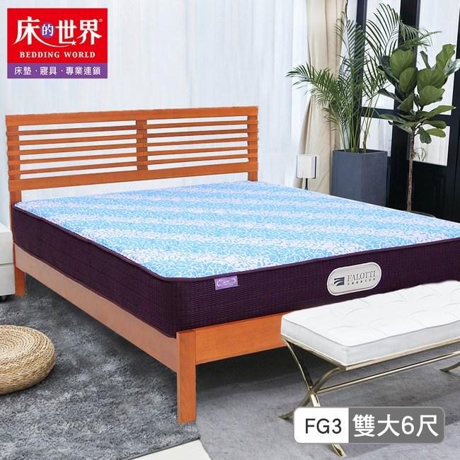 【床的世界】Falotti 法蘿緹名床天絲雙人加大獨立筒床墊FG3