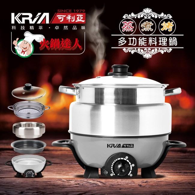 KRIA可利亞 3L不銹鋼蒸煮烤多功能料理電火鍋/調理鍋/電烤爐/烤肉爐(KR-830)