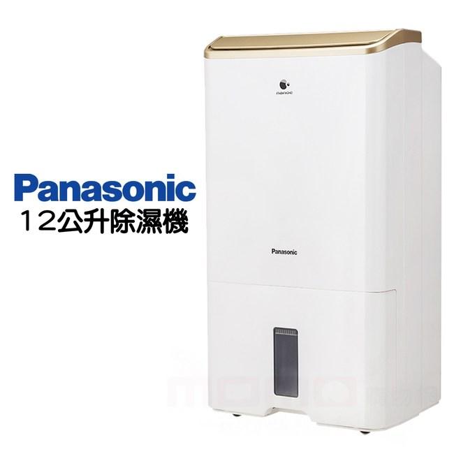 【Panasonic國際牌】12公升除濕機 F-Y24EX