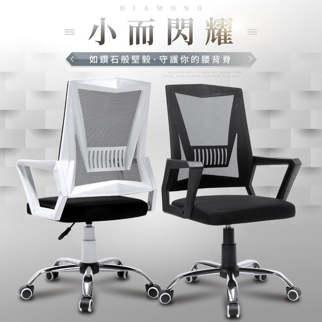 【IDEA】幾何一體成形托腰低背辦公椅/電腦椅