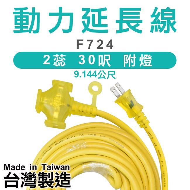 台灣製造-超軟動力延長線-2蕊-30呎-F724(工業延長線)
