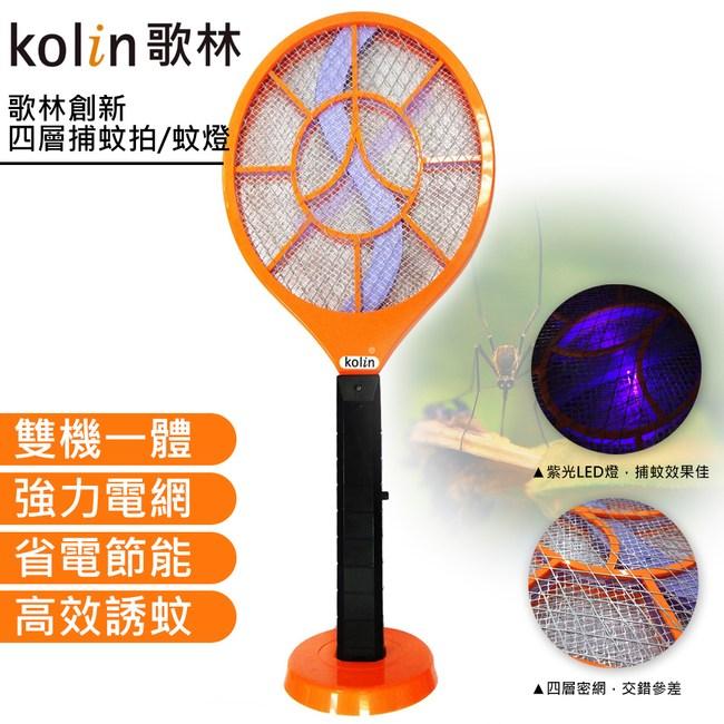 【kolin】歌林創新四層捕蚊拍蚊燈(KEM-KU201R)