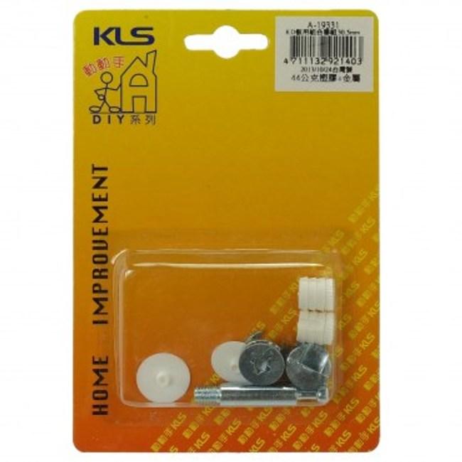 KD板用組合器組30.5mm螺絲
