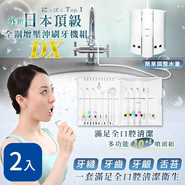 【家適帝】DX日本頂級全銅增壓沖刷牙機組(2入) (附壁掛噴頭收納盒)DX沖牙器*2