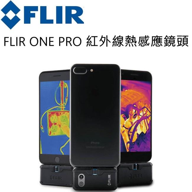 FLIR ONE PRO 紅外線熱感應鏡頭 IOS 版 (台灣公司貨)