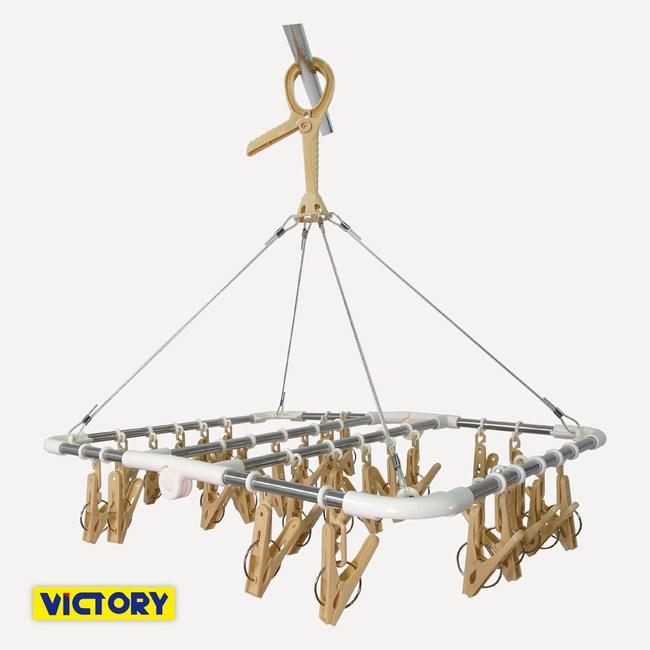 【VICTORY】不鏽鋼防風折疊曬衣架-28夾 #1228020