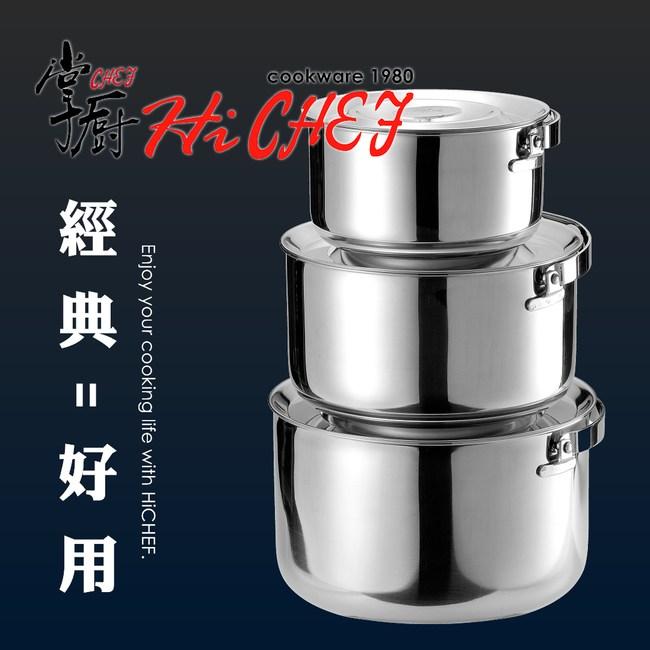 《掌廚HiCHEF》手提3入調理鍋組(16.19.22cm) 湯鍋