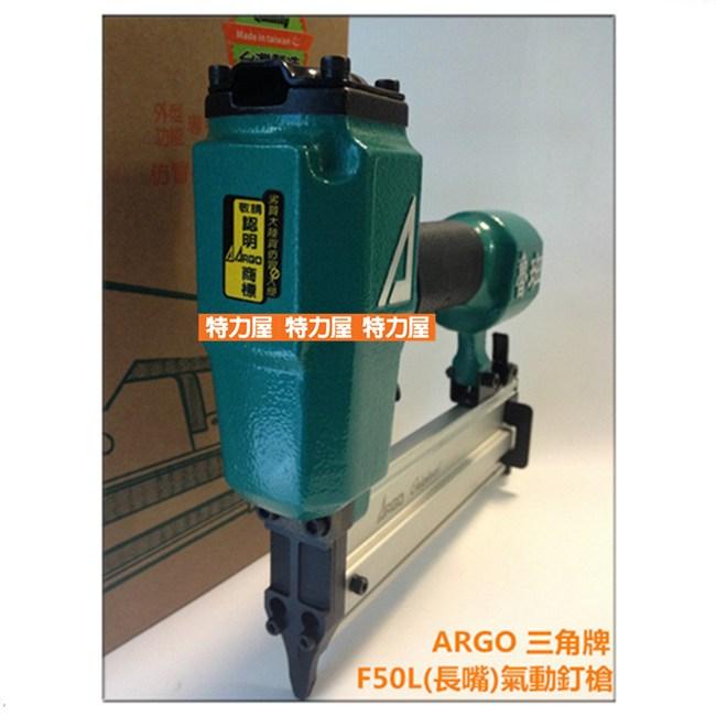 台灣木工界最夯 正廠ARGO 三角牌 F50L(長嘴) 氣動釘槍