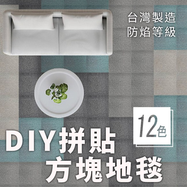 DIY拼貼方塊地毯20片50X50cm 海藍 (台灣製 防焰 隔音 地板貼)