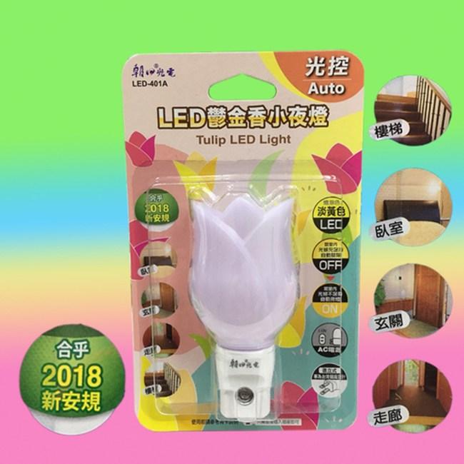 朝日光電 LED-401A LED鬱金香光控小夜燈 1入