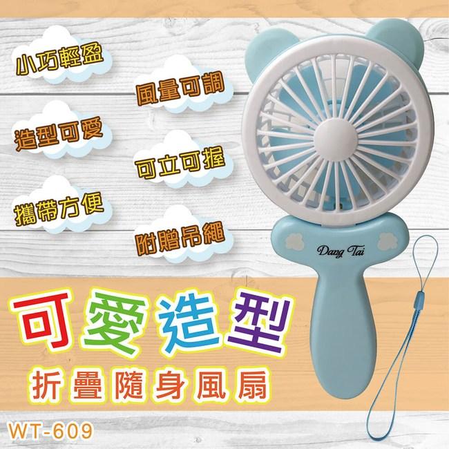 可愛造型隨身摺疊風扇(WT-609)