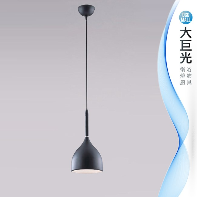【大巨光】現代風吊燈_小(LW-09-3806)