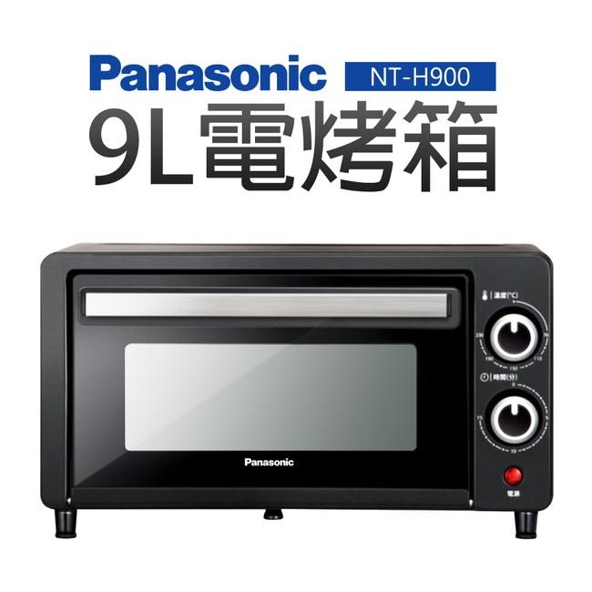 【Panasonic 國際牌】9L電烤箱(NT-H900)