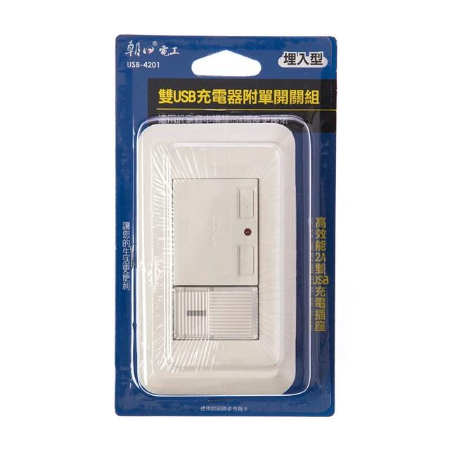 雙USB充電器附單開關組