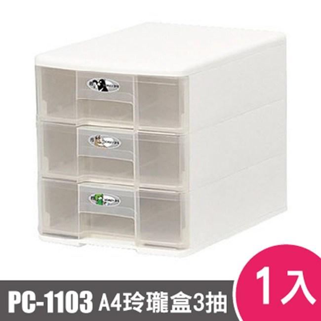樹德SHUTER魔法收納力玲瓏盒-A4-PC-1103 1入