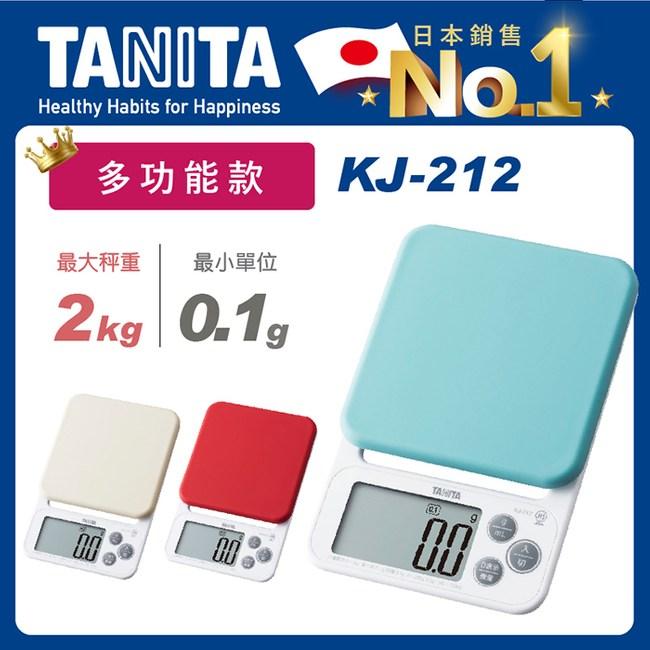 【TANITA】多功能款電子料理秤KJ-212象牙白